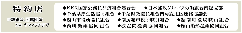 館山 市 コロナ
